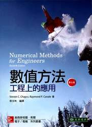 數值方法 : 工程上的應用, 7/e  (Chapra & Canale : Numerical Methods For Engineers, 7/e)-cover