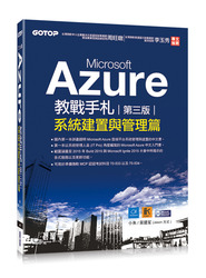 Microsoft Azure 教戰手札–系統建置與管理篇, 3/e-cover