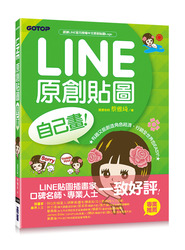 LINE原創貼圖自己畫|有趣又能創造角色經濟,行銷全世界也easy!-cover