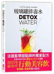 玻璃罐排毒水-cover
