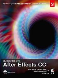 跟 Adobe 徹底研究 Adobe After Effects CC (Adobe After Effects CC Classroom in a Book (2014 release))-cover