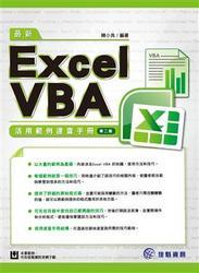 最新 Excel VBA 活用範例速查手冊, 2/e-cover
