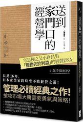 送到家門口的經營學:宅急便之父小倉昌男「服務先於利益」的經營DNA-cover