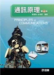 通訊原理, 4/e-cover