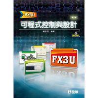 可程式控制與設計 (FX3U), 3/e-cover