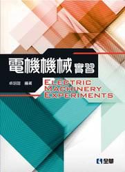 電機機械實習-cover