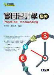實用會計學概要, 2/e-cover