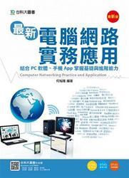 最新電腦網路實務應用─結合 PC 軟體、手機 App 掌握基礎與進階能力-cover