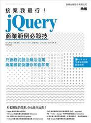 接案我最行:jQuery 經典範例必殺技-cover
