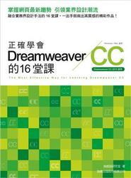 正確學會 Dreamweaver CC 的 16 堂課-cover