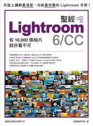 Lightroom 6/CC 聖經─有 10,000 張照片就非看不可-cover
