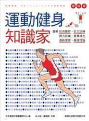 運動健身知識家 最新版─圖解肌肉關節、肌力訓練、耐力訓練、營養補充、運動傷害、基礎理論-cover