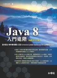 Java 8入門進階【適用JDK 8.0版】-cover