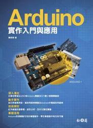 Arduino 實作入門與應用-cover