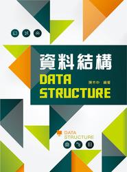 資料結構-cover