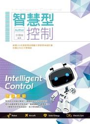 智慧型控制-cover