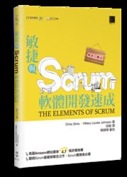 敏捷與 Scrum 軟體開發速成 (The Elements of Scrum)(暢銷回饋版)-cover