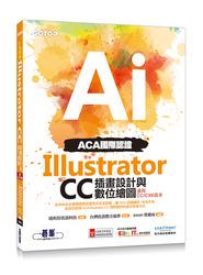 ACA國際認證--Illustrator CC插畫設計與數位繪圖(適用CC/CS6版本)-cover