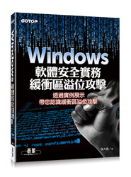Windows 軟體安全實務 -- 緩衝區溢位攻擊-cover