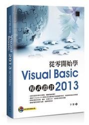 從零開始學 Visual Basic 2013 程式設計-cover