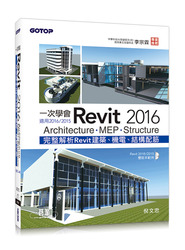 一次學會 Revit 2016 - Architecture、MEP、Structure (適用2016/2015)-cover