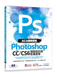 ACA國際認證--Photoshop CC/CS6視覺設計與影像處理-cover