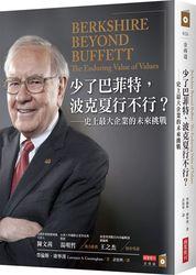 少了巴菲特,波克夏行不行? :史上最大企業的未來挑戰 (Berkshire Beyond Buffett: The Enduring Value of Values)-cover