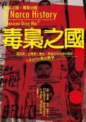 毒梟之國─墨西哥,由毒梟、毒品、黑道共同治理的國度,以及他們的毒品戰爭 (A Narco History: How the United States and Mexico Jointly Create the