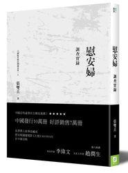 慰安婦調查實錄-cover