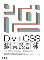 Div + CSS 網頁設計術:美化版面 X 優化編排,輕鬆做 SEO-cover