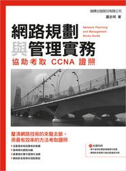 網路規劃與管理實務- 協助考取 CCNA 證照-cover