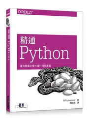 精通 Python|運用簡單的套件進行現代運算 (Introducing Python: Modern Computing in Simple Packages)-cover
