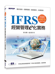 IFRS經營管理e化實務-cover