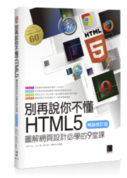 別再說你不懂 HTML5:圖解網頁設計必學的 9 堂課(暢銷修訂版)-cover