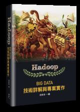 Hadoop:Big Data技術詳解與專案實作-cover