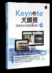 Keynote大師班:簡報滿分的關鍵8堂課-cover