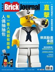Brick Journal 積木世界 國際中文版 Issue 1 (Brick Journal: Issue 28(英文版))-cover
