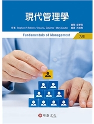 現代管理學 (Robbins : Fundamentals of Management, 9/e)-cover
