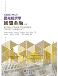 國際經濟學-國際金融 (Krugman : International Economics: Theory and Policy, 10/e)-cover