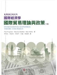 國際經濟學-國際貿易理論與政策 (Krugman : International Economics: Theory and Policy, 10/e)-cover