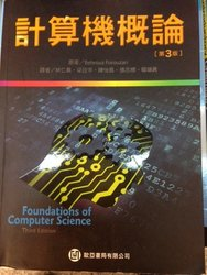 計算機概論, 3/e (Forouzan:Foundations of Computer Science, 3/e)-cover