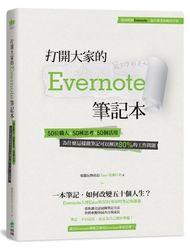 打開大家的 Evernote 筆記本:50位職人x 50種思考x 50個活用,為什麼這樣做筆記可以解決 80%的工作問題-cover