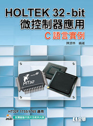 HOLTEK 32-bit 微控制器應用 -- C語言實例 (附實驗動作影片及範例光碟)-cover