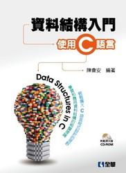 資料結構入門-使用 C語言-cover