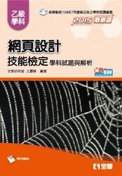 乙級網頁設計學科試題與解析(2015最新版)(附學科測驗卷)-cover