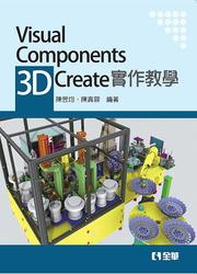 Visual Components 3DCreate 實作教學-cover
