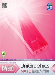 精通 UniGraphics NX10─基礎入門篇-cover
