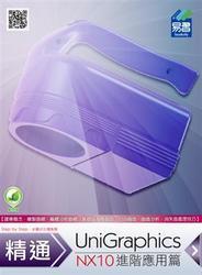 精通 UniGraphics NX10 ─ 進階應用篇-cover