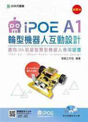 iPOE A1輪型機器人互動設計─邁向IRA初級智慧型機器人應用認證─以Ardublock圖形化控制-cover