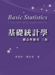 基礎統計學 : 觀念與應用, 3/e-cover